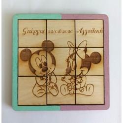 Προσκλητήριο Puzzle Μίκυ...