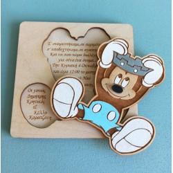 Προσκλητήριο Puzzle Mickey...