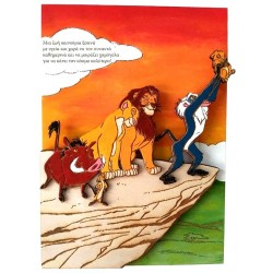 Κάδρο Lion King με χάραξη...
