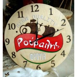Ρολόι τοίχου με το δικό σας...