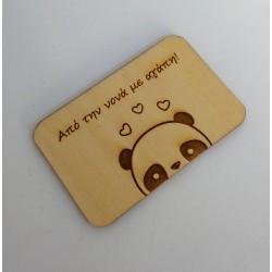 Ευχετήρια κάρτα Πάντα