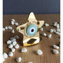 Γούρι Χρυσό σε σχήμα αστέρι...