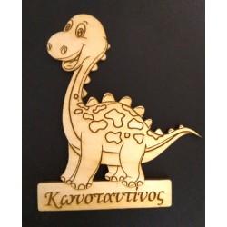 Δεινόσαυρος με όνομα