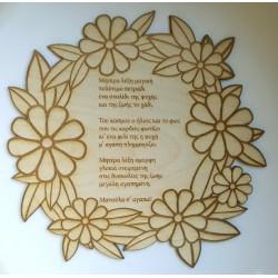 Στεφάνι με ποίημα για την μαμά