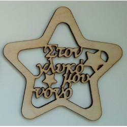 Αστέρι με κείμενο της...