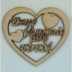 Καρδιά με κείμενο της...